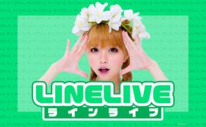 ライブ配信アプリの『LINE LIVE(ラインライブ)』