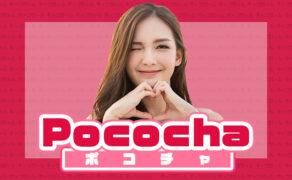 ライブ配信アプリの『Pococha(ポコチャ)』