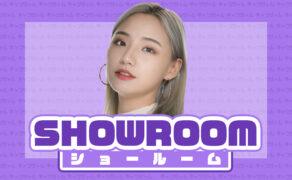 ライブ配信アプリの『SHOWROOM(ショールーム)』