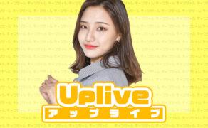 ライブ配信アプリの『Uplive(アップライブ)』