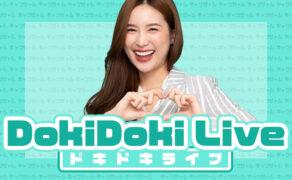 ライブ配信アプリの『DokiDokiLive(ドキドキライブ)』