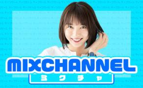 ライブ配信アプリの『mixchannel(ミックスチャンネル)』