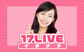 ライブ配信アプリの『17Live(イチナナライブ)』